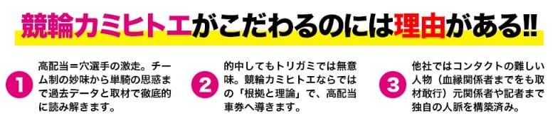 競輪カミヒトエ 血縁関係者