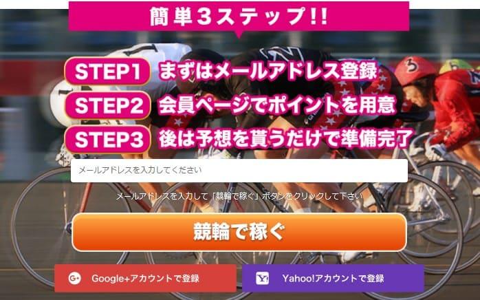 競輪カミヒトエ(神ヒトエ)の会員登録方法