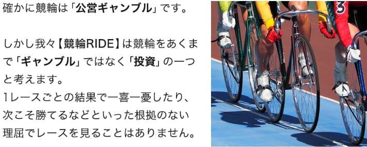 競輪ライド(RIDE)
