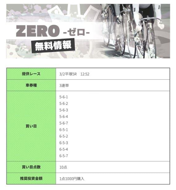 2020年03月02日平塚5R