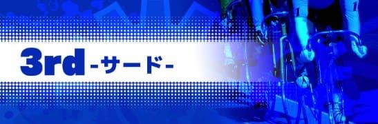 3th-サード