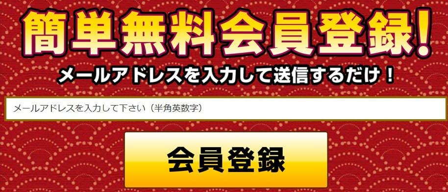 KEIRIN絆(競輪キズナ) 登録フォーム