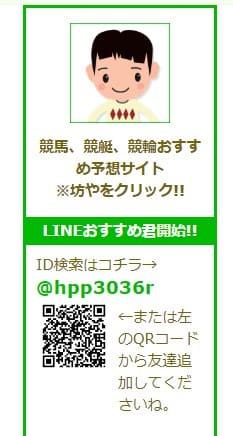 競輪予想サイトおすすめくん line@