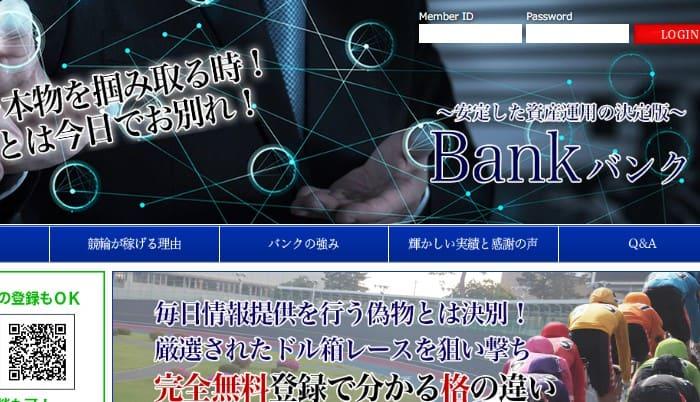 Bank(バンク)はレースの売上以上の捏造した的中実績を掲載!口コミの評判・無料予想を検証