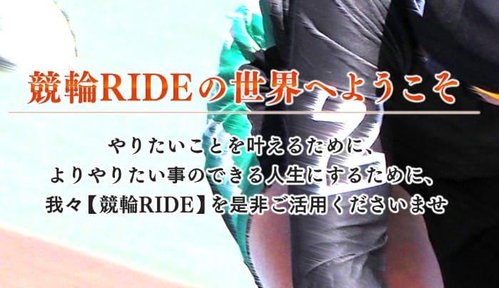 競輪予想サイト 競輪RIDE(ライド)
