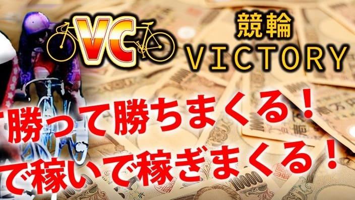 競輪VICTORY(ビクトリー) は偽りのお客様の声を掲載!口コミの評判・無料予想を検証