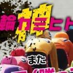 競輪カミヒトエ(神ヒトエ)は当たらない競輪予想サイト?評判・無料予想を検証