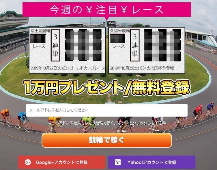 競輪神ヒトエ(カミヒトエ) 会員登録特典は10,000円分の100ポイント