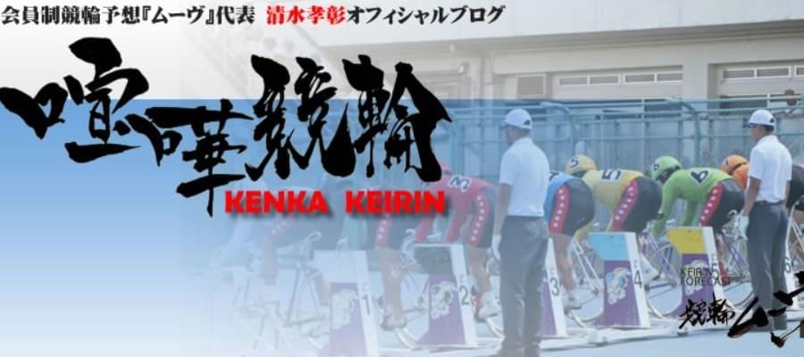 会員制競輪予想『ムーヴ』に付帯する、清水孝彰の喧嘩競輪ブログを徹底検証