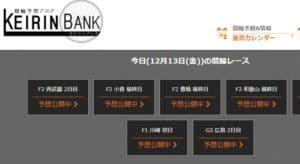 KEIRIN BANK(ケイリンバンク)は捏造した実績でユーザーを騙す!口コミの評判・無料予想を検証