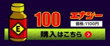 100エナジー