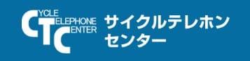 CTC サイクルテレホンセンター ロゴ