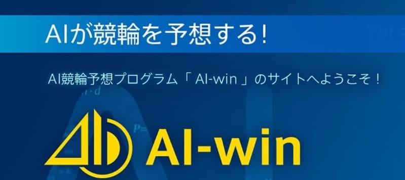AI-win ロゴ