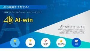 AI-winは人工知能で予想するチャリロトと北海道大学の共同開発の競輪サイト!口コミの評判・無料予想を検証