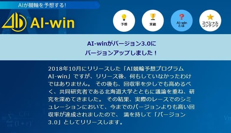 AI-win バージョンアップ