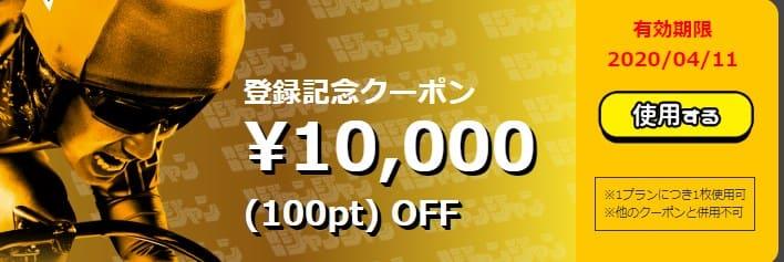 競輪ジャンジャン クーポン 10,000円