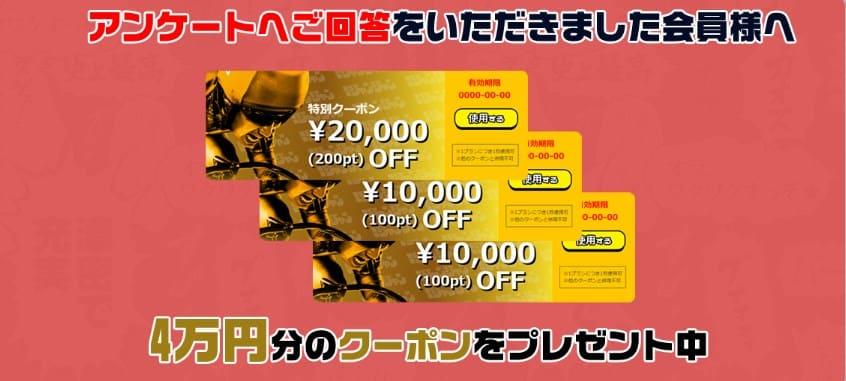競輪ジャンジャン クーポン 40,000円