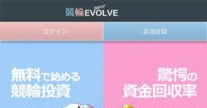 競輪予想サイト「競輪エボルブ(EVOLVE)」は当たらない?競輪予想と口コミでの評判を検証