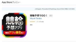 競輪予想でGOは3つのAI予想を毎日無料で公開する競輪アプリ