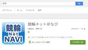 競輪ネット@なびは月額330円で利用できる激安競輪予想アプリ