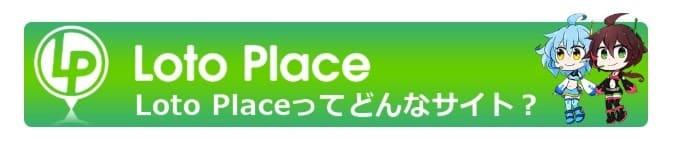 Loto Place どんなサイト