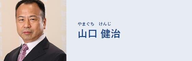 SPEEDチャンネル 山口 健治