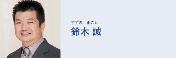 SPEEDチャンネル 鈴木 誠