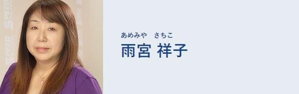 SPEEDチャンネル 雨宮 祥子