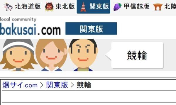 爆サイ com