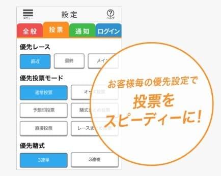 オッズパーク アプリ