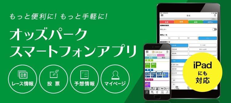 オッズパークアプリを使って便利に車券投票しよう!特徴や口コミを徹底解説!