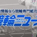 競輪ニュース青競(アオケイ)は競輪最大手の専門誌!購入方法や魅力を徹底紹介!