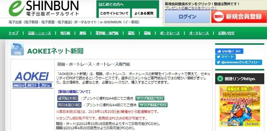 競輪ニュース 青競 e-shinbun