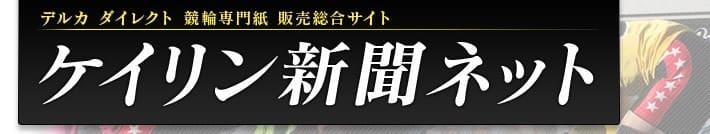 競輪ニュース 青競 ケイリン新聞ネット