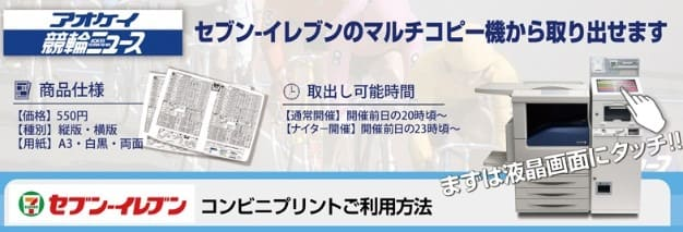 競輪ニュース 青競 コンビニ