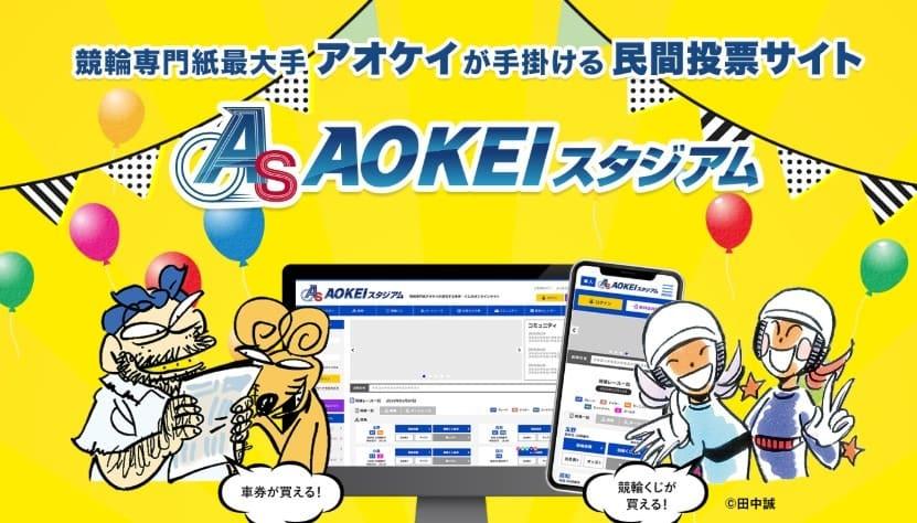 競輪ニュース 青競 AOKEIスタジアム