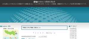 2013年から運営している慶輪9×8×7 ポカリブログの実力を徹底検証!