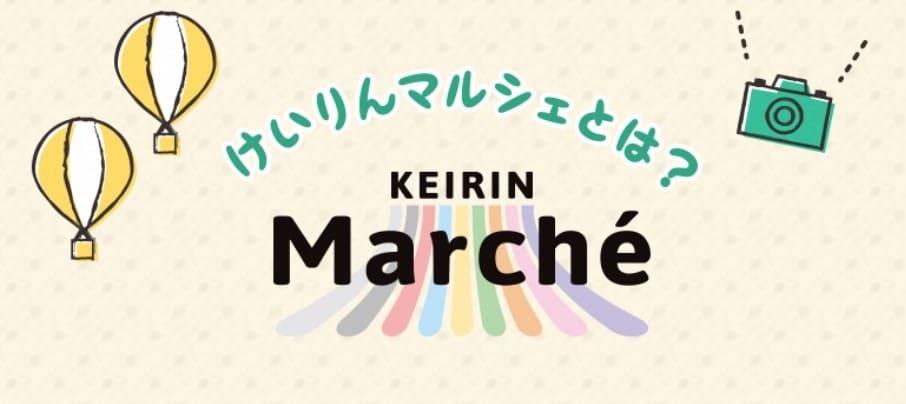 けいりんマルシェは競輪の楽しさを発信するサイト!特徴やおすすめコンテンツを徹底紹介!