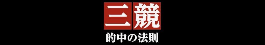 競輪予想サイト 三競~的中の法則~ ロゴ