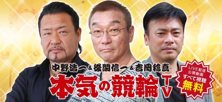 本気の競輪TV!