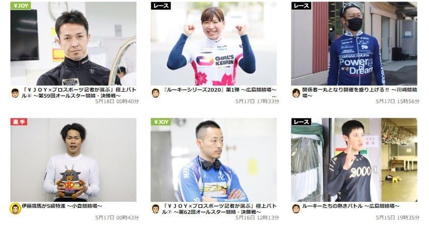 エンジョイ 競輪ニュース