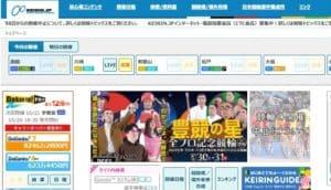 KEIRIN.JPは日本全国の出走表が一目瞭然の競輪公式サイト