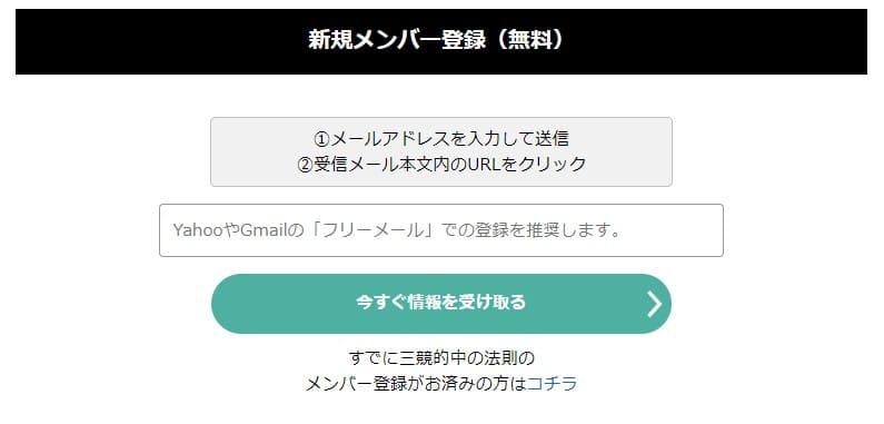 競輪予想サイト 三競~的中の法則~ 登録フォーム