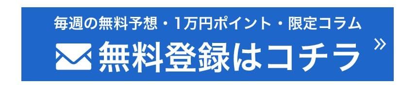 競輪予想サイト 三競~的中の法則~ 無料登録特典