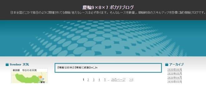 競輪 ブログ 予想 慶輪9×8×7 ポカリブログ