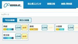 競輪.jpストリームは見れない?中継はリニューアルした競輪.jpで見よう!