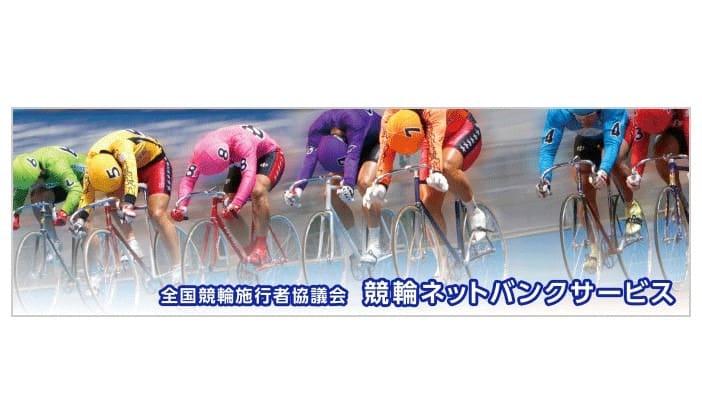 競輪 jp アプリ