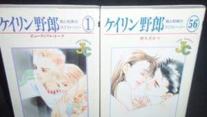ケイリン野郎は競輪選手の夫婦生活を描く胸キュンラブストーリー!