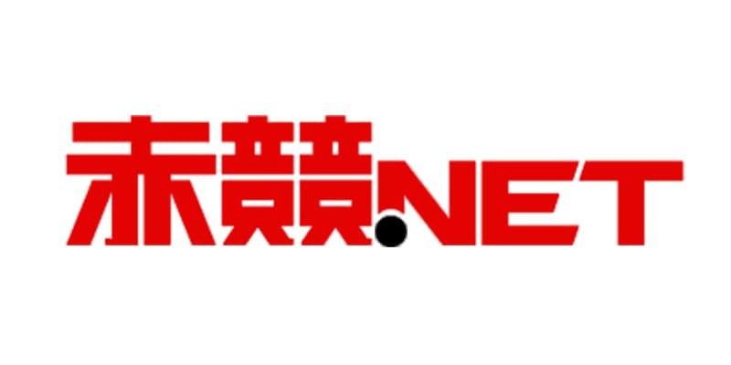 当たる競輪予想エンジョイ×日刊プロスポーツでも読める!「赤競」の3つの特徴