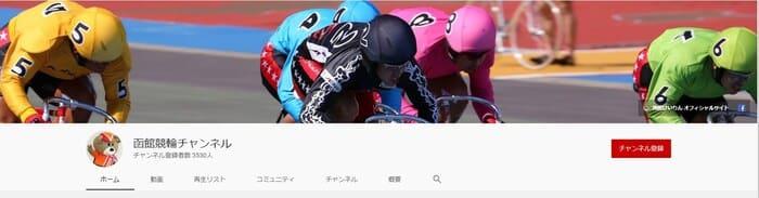 函館競輪チャンネル(函館) チャンネル登録者数 3530人